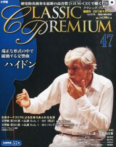 クラシックプレミアム 47 ハイドン