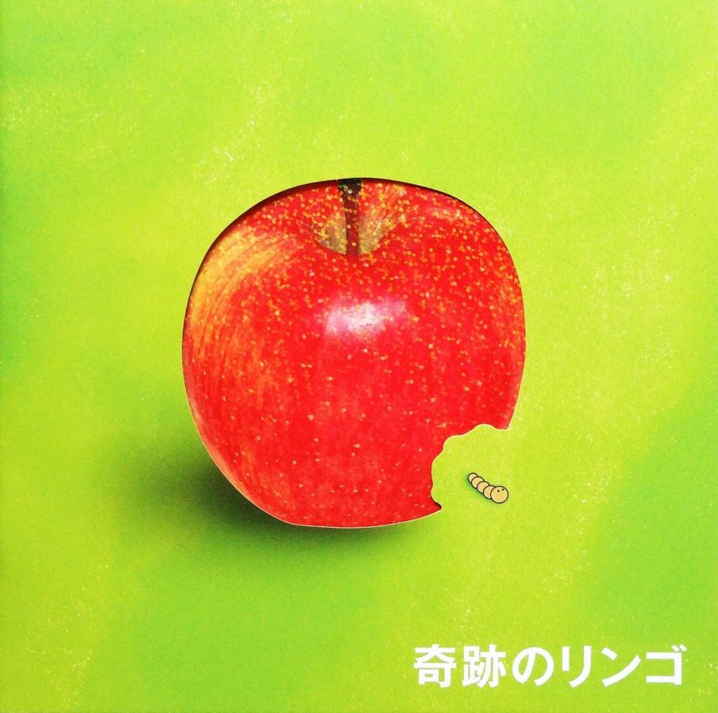 奇跡のリンゴ パンフレット