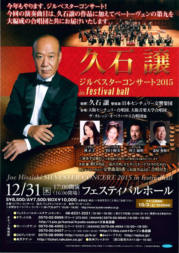 久石譲 シルベスターコンサート 2015 in festivalhall