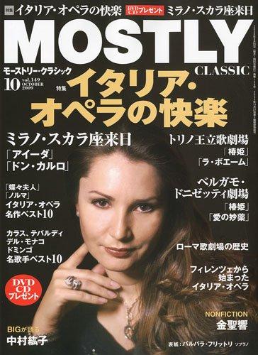 モーストリー・クラシック 2009.10