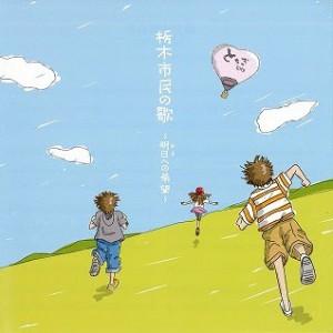 栃木市民の歌 アスへの希望 ジャケット 2
