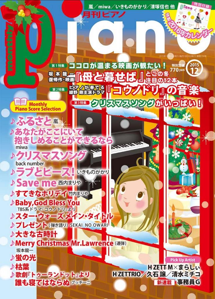 月刊ピアノ 2015 12月号 1