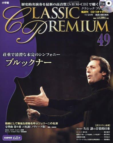 クラシックプレミアム 49 ブルックナー
