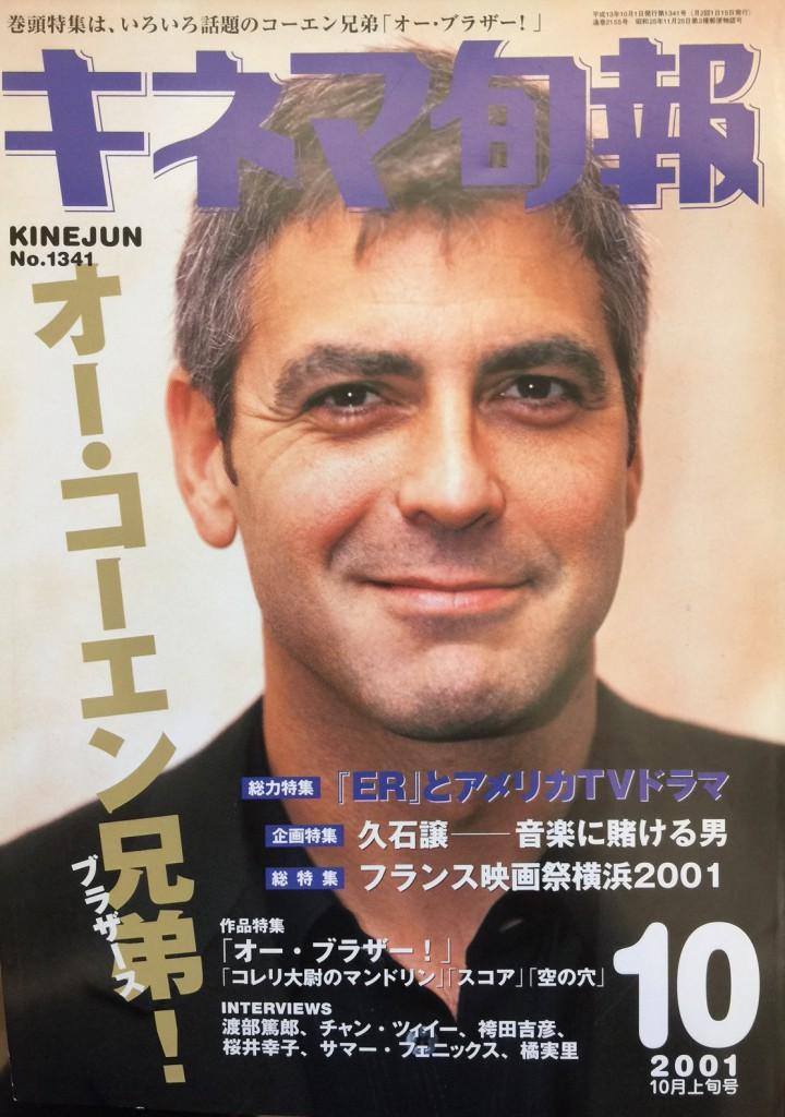 キネマ旬報 2001 10月上旬号