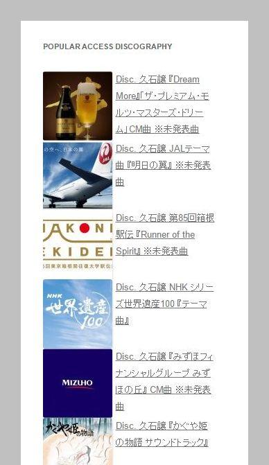 JAL,搭乗,久石譲,NHK,世界遺産,みずほ,CM