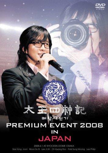 太王四神記 プレミアムイベント 2008 久石譲