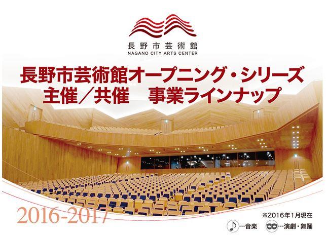 長野市芸術館 オープニング・シリーズ