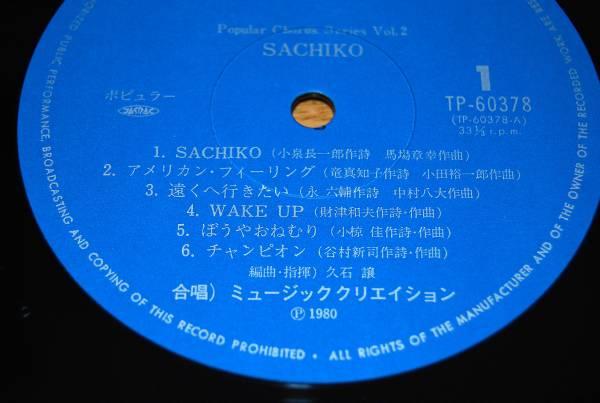混声合唱によるニューミュージックの世界 ポピュラー合唱シリーズVol.2 - Sachiko 3