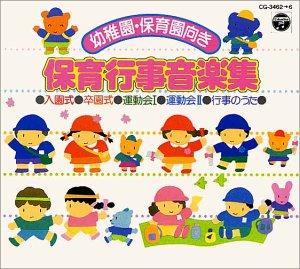幼稚園・保育園年間行事CD