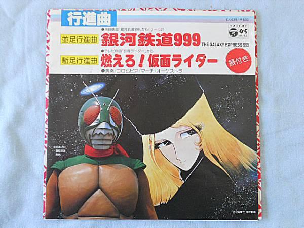 並足行進曲 銀河鉄道999 駈足行進曲 燃えろ!仮面ライダー 1