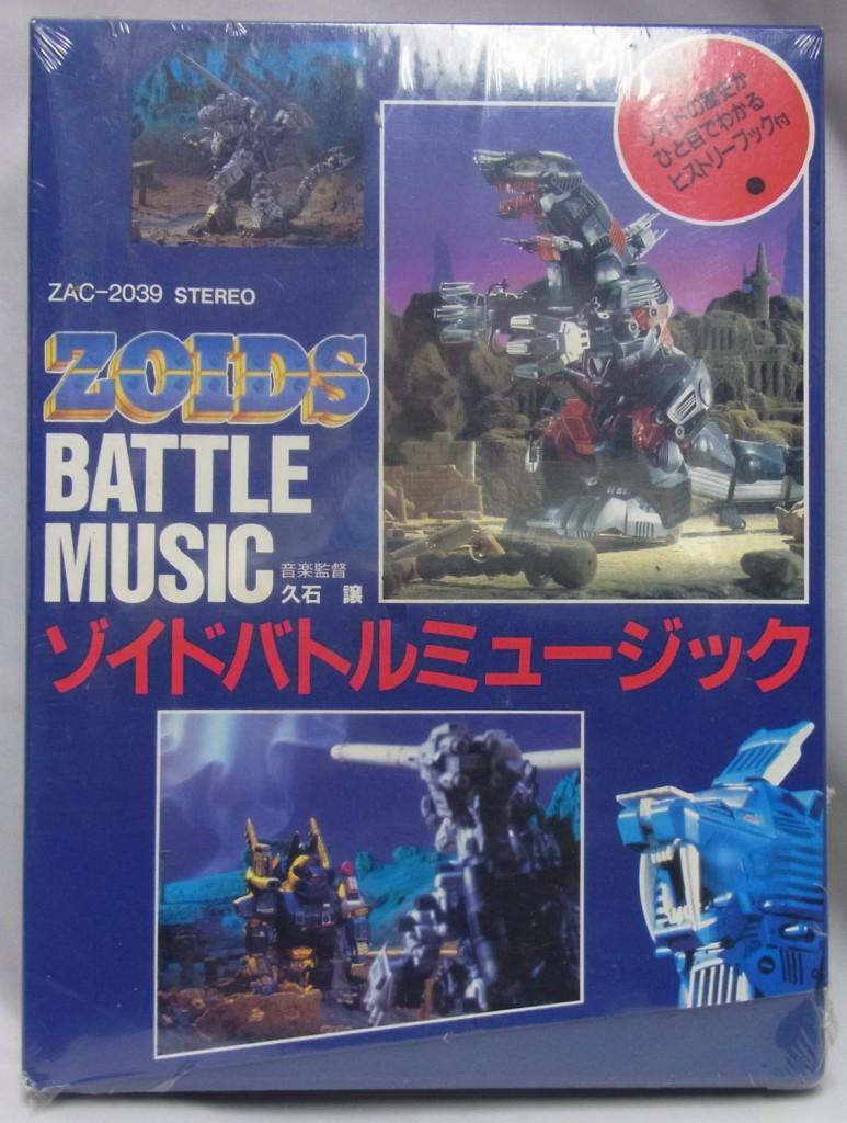 ゾイド・バトルミュージック 1