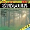 ミュージック・エフェクト・コレクション 4 雰囲気の世界 sc