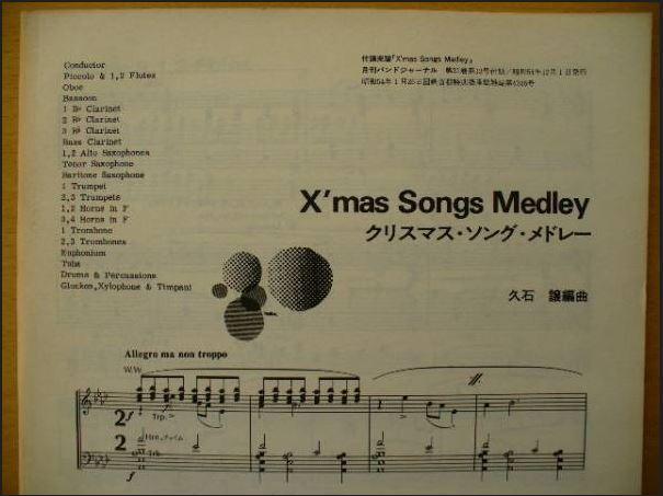 クリスマス・ソング・メドレー 1