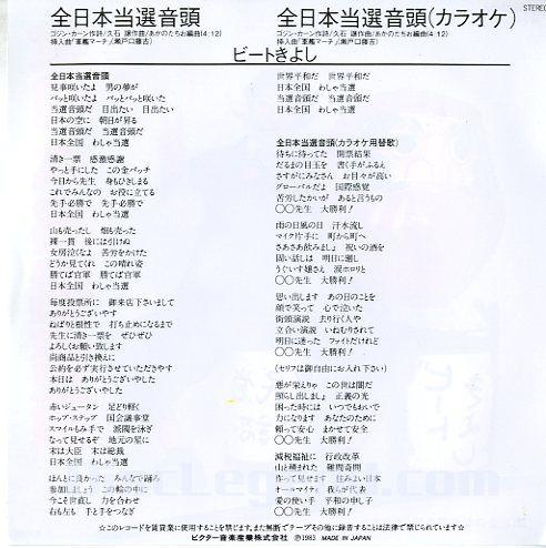 全日本当選音頭 2