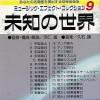 ミュージック・エフェクト・コレクション 9 未知の世界 sc 8cm 2