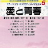 ミュージック・エフェクト・コレクション 5 愛と青春 sc 8cm 2