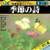 ミュージック・エフェクト・コレクション 1 季節の詩 sc