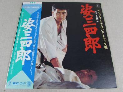 姿三四郎 オリジナルサウンドトラック LP 1