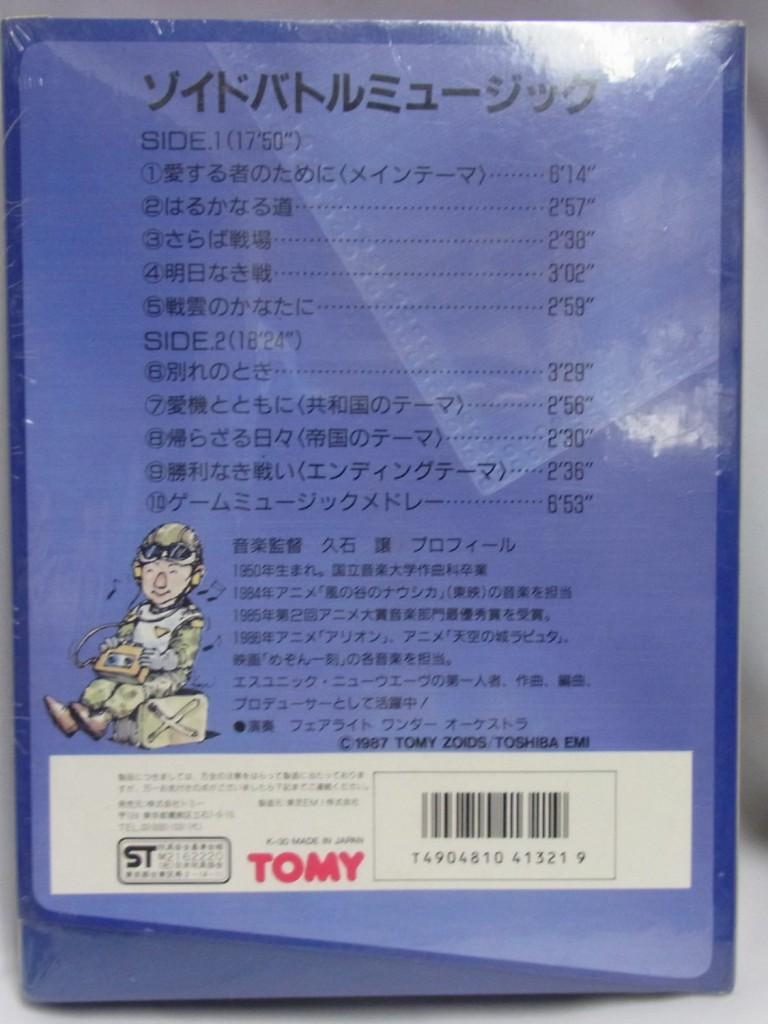 ゾイド・バトルミュージック 3