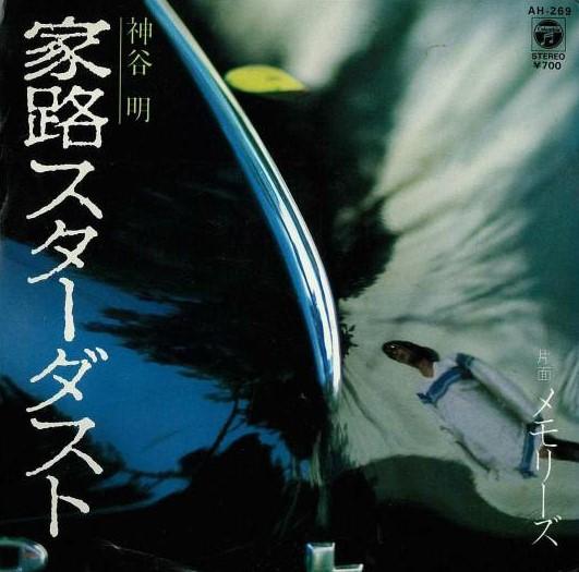 家路スターダスト LP 1
