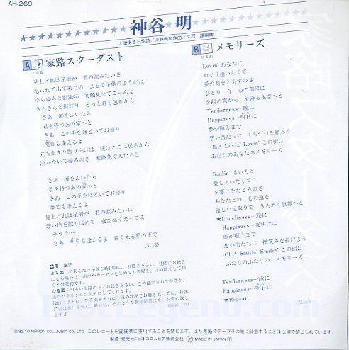 家路スターダスト LP 2
