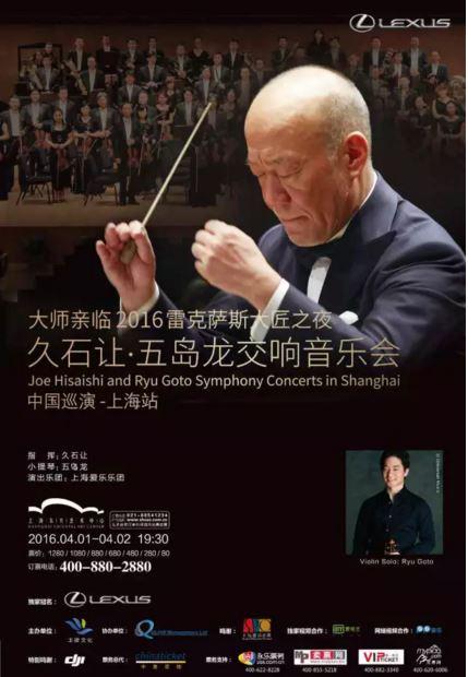 久石譲 五嶋龍 シンフォニーコンサート 北京 上海 2016