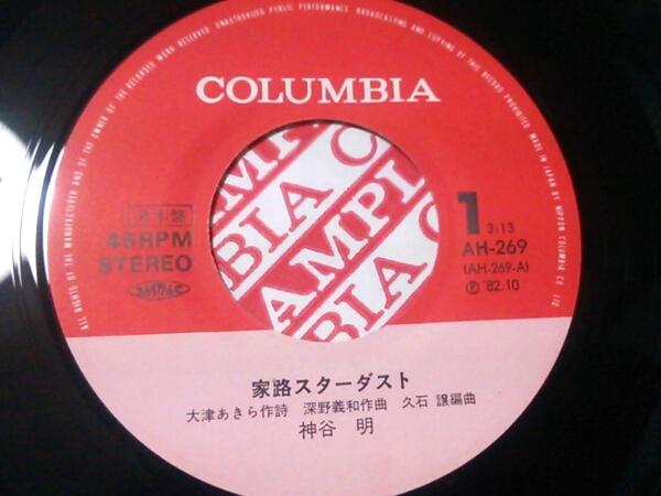 家路スターダスト LP 3