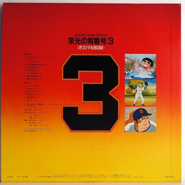 ミスター・ジャイアンツ 栄光の背番号3 2