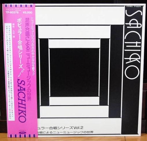 混声合唱によるニューミュージックの世界 ポピュラー合唱シリーズVol.2 - Sachiko 1
