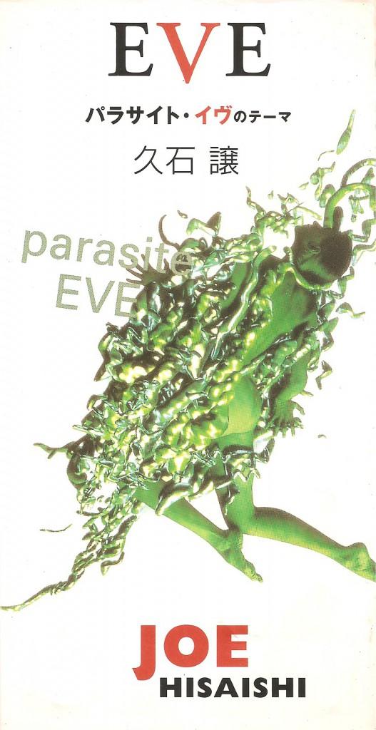 EVE パラサイト・イヴのテーマ 久石譲 シングル 1