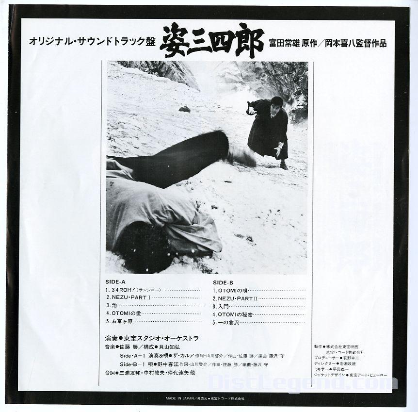 姿三四郎 オリジナルサウンドトラック LP 2