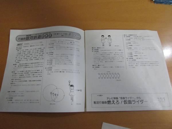 並足行進曲 銀河鉄道999 駈足行進曲 燃えろ!仮面ライダー 3