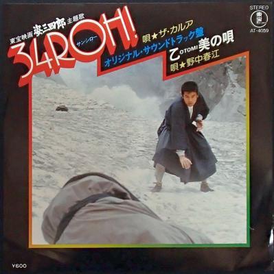 姿三四郎 オリジナルサウンドトラック LP 3