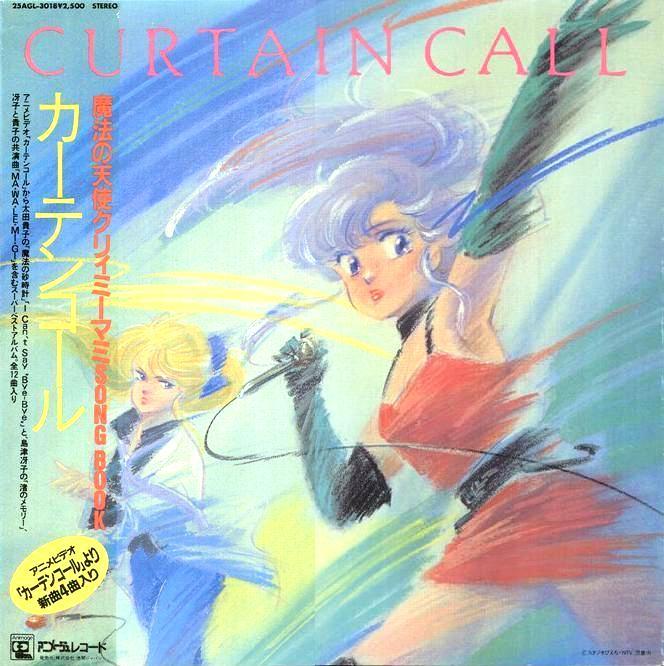 魔法の天使クリィミーマミSONG BOOK カーテンコール LP 1