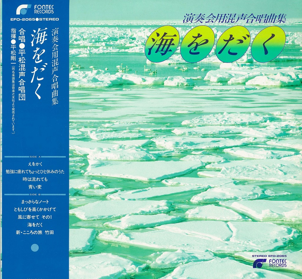 海をだく 合唱 LP sc 1