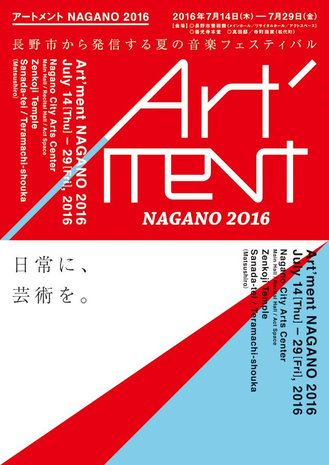 アートメントNAGANO2016