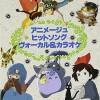 アニメージュ・ヒットソング~ヴォーカル&カラオケ