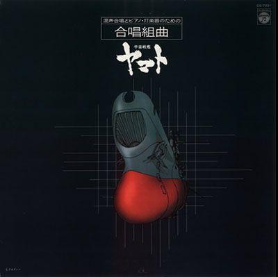 混声合唱とピアノ・打楽器のための合唱組曲『宇宙戦艦ヤマト』 ジャケット