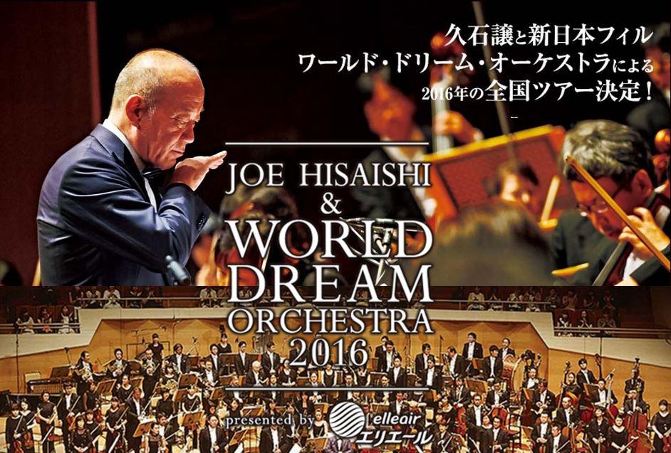 久石譲&ワールド・ドリーム・オーケストラ2016 特設