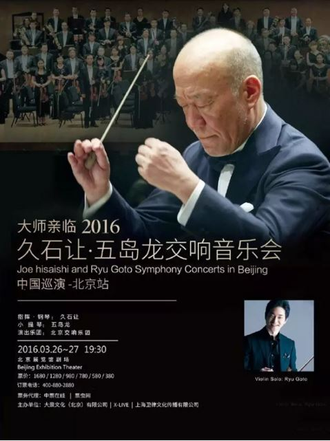 久石譲 中国公演 2016