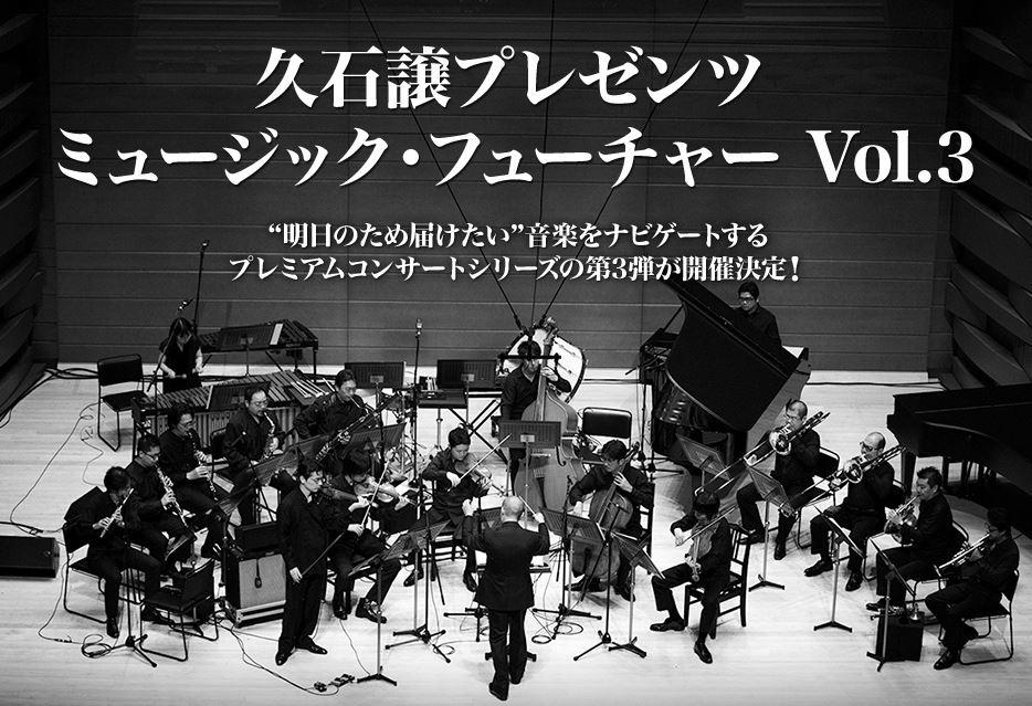 久石譲 ミュージックフューチャー vol.3