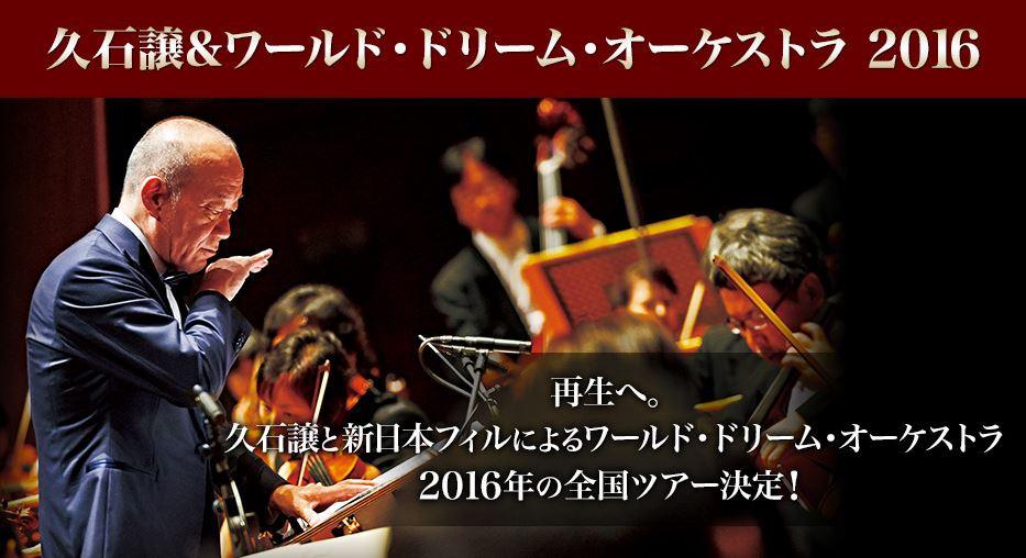 久石譲&ワールド・ドリーム・オーケストラ2016