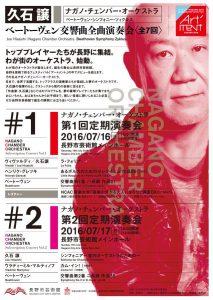 久石譲 ナガノ・チェンバー・オーケストラ 定期演奏会