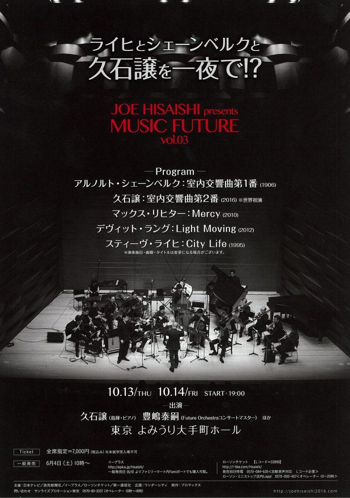 久石譲 ミュージック・フューチャー Vol.3 チラシ