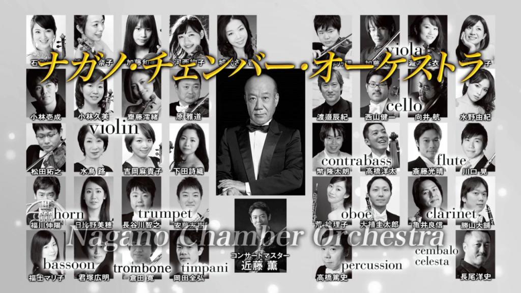 ナガノ・チェンバー・オーケストラ 公式PV 2