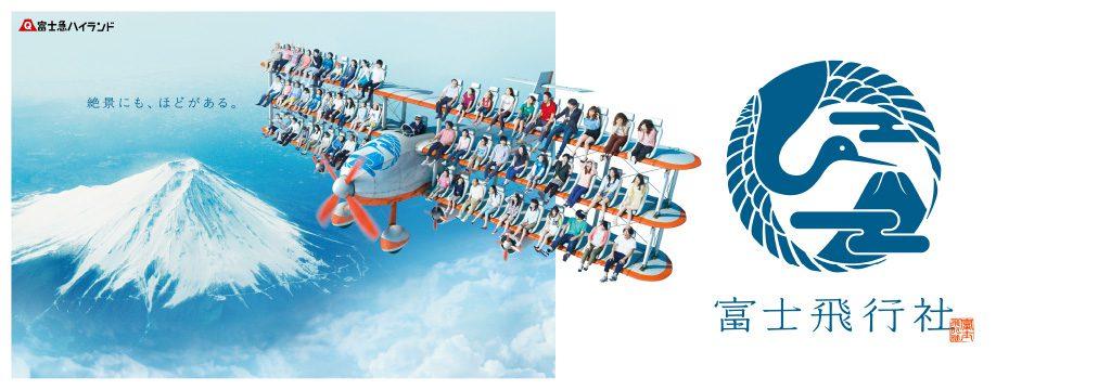 富士飛行社 2016 2