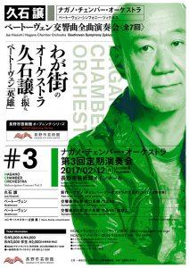 久石譲 ナガノ・チェンバー・オーケストラ 定期3