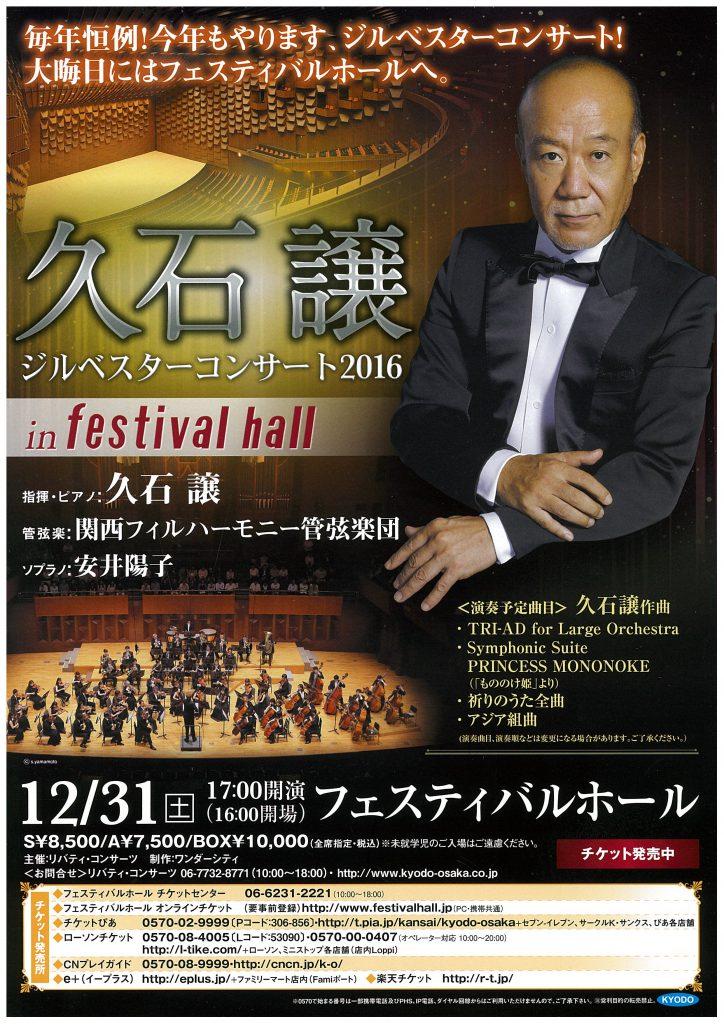 久石譲 シルベスターコンサート 2016 チラシ sc
