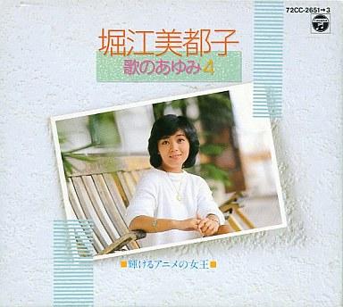 歌のあゆみ 4 堀江美都子
