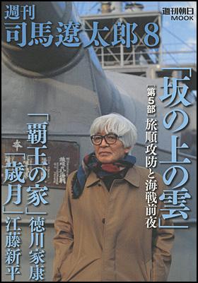 週刊 司馬遼太郎 8